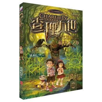墨多多谜境冒险系列 查理九世 进级版:25稻草人之乡