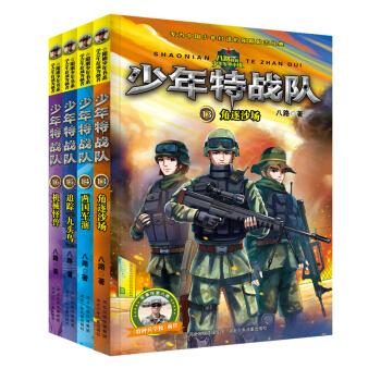 特种兵学校之少年特战队:第四辑(套装全4册)