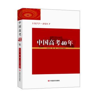 中国高考四十年(1977-2017)