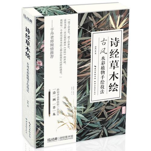 诗经草木绘:古风刘鑫植物手绘技法