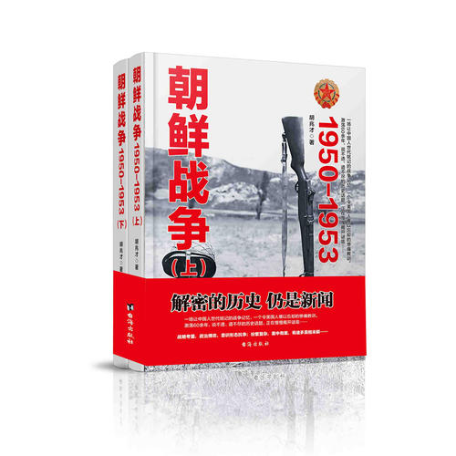 朝鲜战争(1950-1953上下)