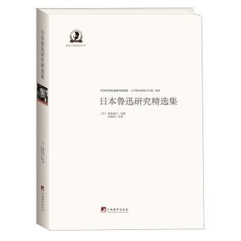 日本鲁迅研究精选集