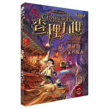 墨多多谜境冒险系列 查理九世 进级版:13神秘的金丝嫁衣