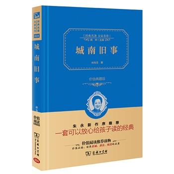 城南旧事(价值典藏版)
