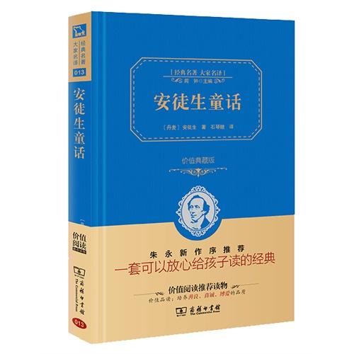 安徒生童话(精装全译本,名家名译,商务珍藏版)