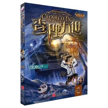 墨多多谜境冒险系列 查理九世 进级版:14幻影列车
