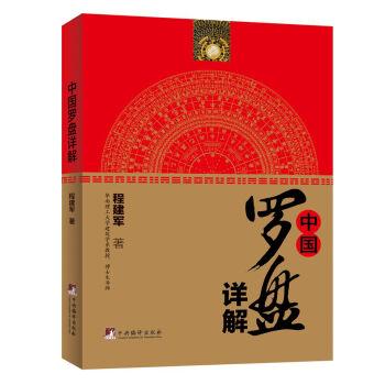 中国罗盘详解(修订版)