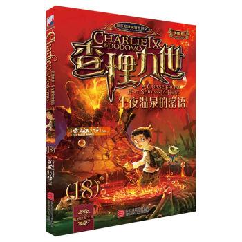 墨多多谜境冒险系列 查理九世 进级版:18午夜温泉的密语