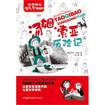 世界著名淘气包总动员:汤姆索亚历险记