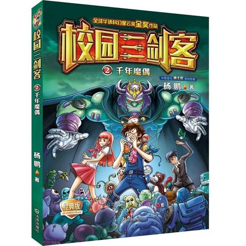 校园三剑客:千年魔偶(经典版)