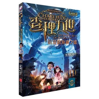 墨多多谜境冒险系列 查理九世 进级版:11沉没的海神之船