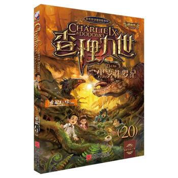 墨多多谜境冒险系列 查理九世 进级版:20黑雾侏罗纪