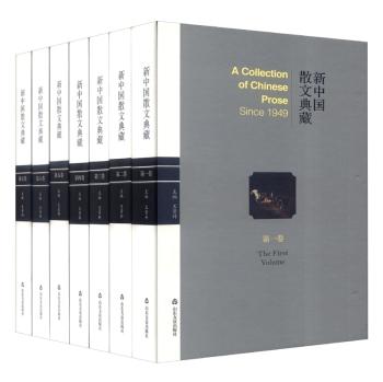 新中国散文典藏(精装插图版 1-12册)