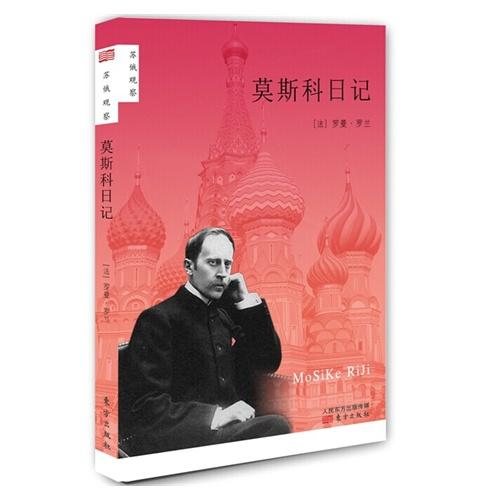 莫斯科日记