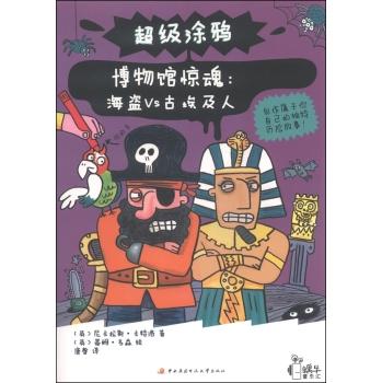博物馆惊魂:海盗VS古埃及人