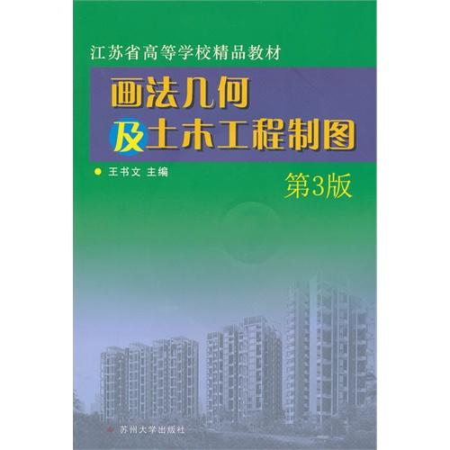 土木工程制图(第三版)