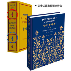 哈扎尔辞典(阴本·毛边珍藏本)