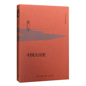 中国大历史(精装版)