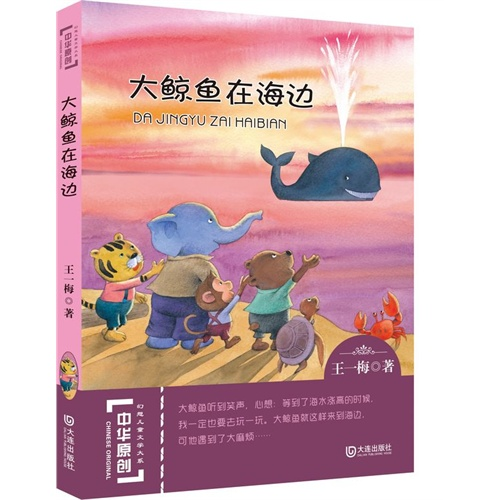 中华原创幻想儿童文学大系:大鲸鱼在海边