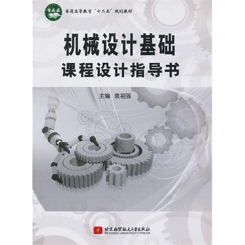 机械设计基础课程设计指导书(万泉)
