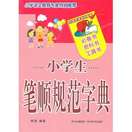 小学生笔顺规范字典