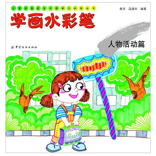 学画水彩笔:人物活动篇(儿童绘画技法与想象力训练)
