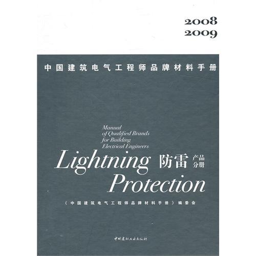 2009中国建筑电气工程师品牌材料手册