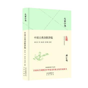 大家小书 中国古典诗歌讲稿(精装本)