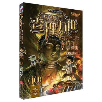 墨多多谜境冒险系列 查理九世 进级版:10最后的古寺神佛