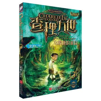墨多多谜境冒险系列 查理九世 进级版:3乌鸦城的诡局