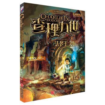 墨多多谜境冒险系列 查理九世 进级版:4法老王之心