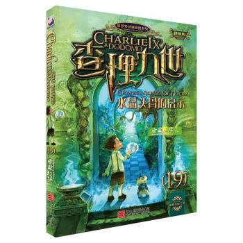 墨多多谜境冒险系列 查理九世 进级版:19水晶头骨的启示
