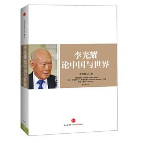 李光耀论中国与世界(精装)