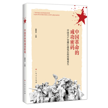 中国革命的成功密码