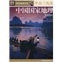 中国国家地理:黄金典藏版.中南、西南(电子书)