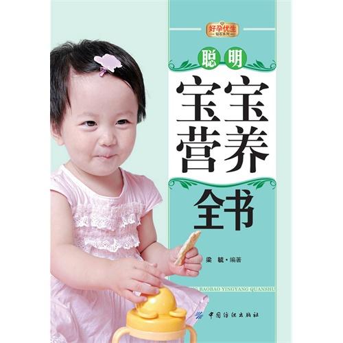 聪明宝宝营养全书(电子书)