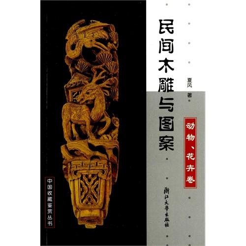 中国木雕各种五福捧寿图片百度