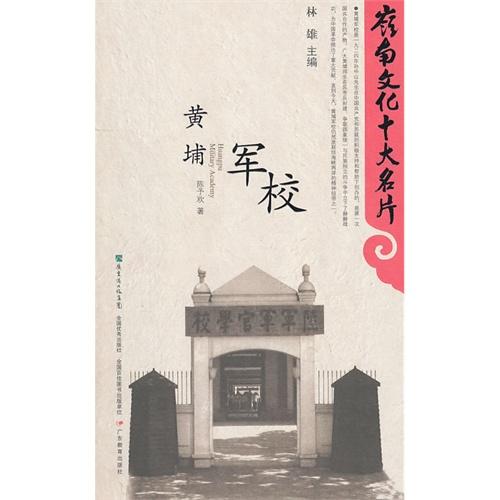 岭南文化十大名片:黄埔军校(电子书)图片