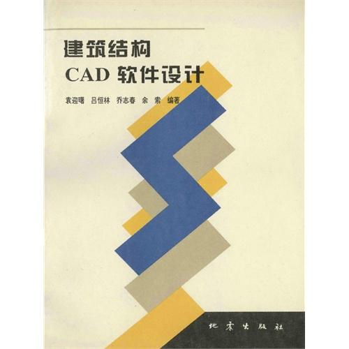 建筑结构cad软件设计(电子书)