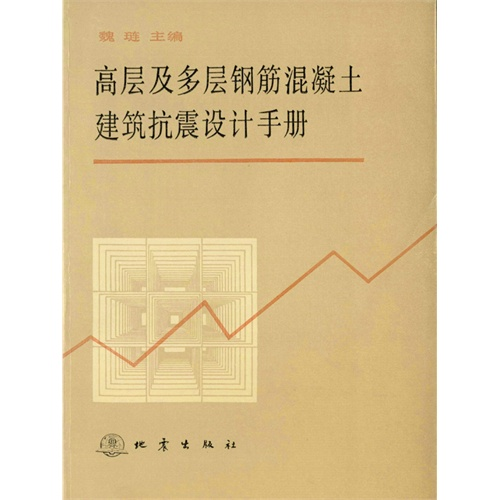 高层及多层钢筋混凝土建筑抗震设计手册(电子书)