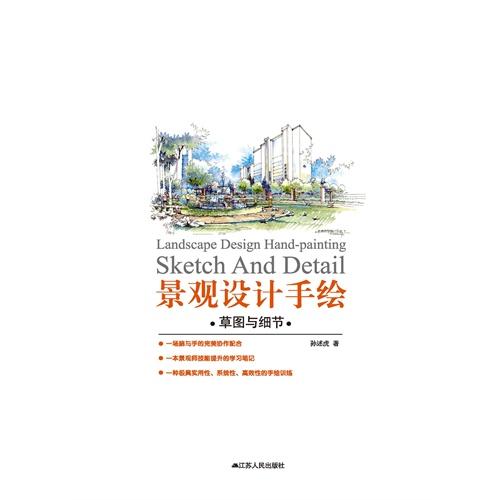 fun书 景观设计手绘草图与细节(电子书)  作  者:孙述虎 出 版 社