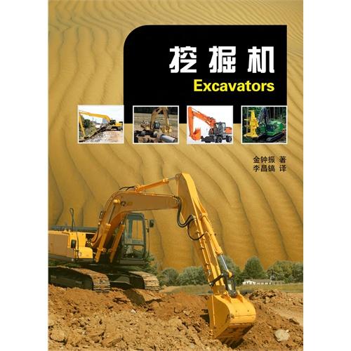 挖掘机:原理,测试与维修(电子书)