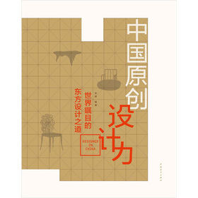 中国原创设计力:世界瞩目的东方设计之道