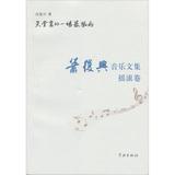 天堂里的一场暴风雨:肖复兴音乐文集(摇滚卷)