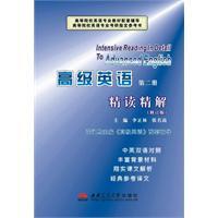 高级英语(第二册)精读精解(修订版)(张汉熙 《高级英语》同步辅导)