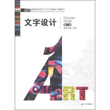 文字设计-百道网