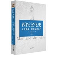 西医文化史(医学知识入门,为人子者不可不知西医)
