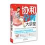 协和孕育大讲堂---中国妇科之母林巧稚医师亲传弟子,北京协和医院妇产科专家何萃华与读者倾情分享从医50 余年的研究成果