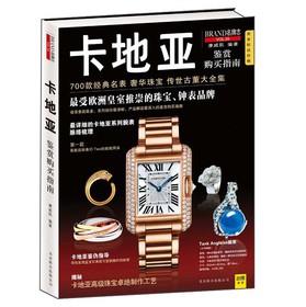卡地亚鉴赏购买指南:700款经典名表 奢华珠宝 传世古董大全集