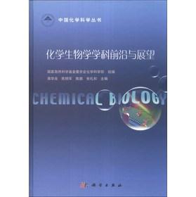 中国化学科学丛书:化学生物学学科前沿与展望